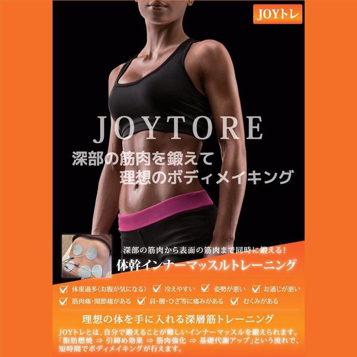JOYTORE 深部の筋肉を鍛えて理想のボディメイキング